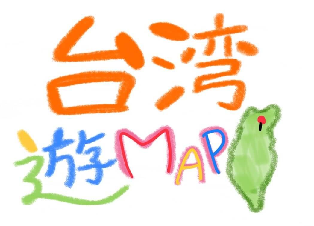 台湾遊まっぷ